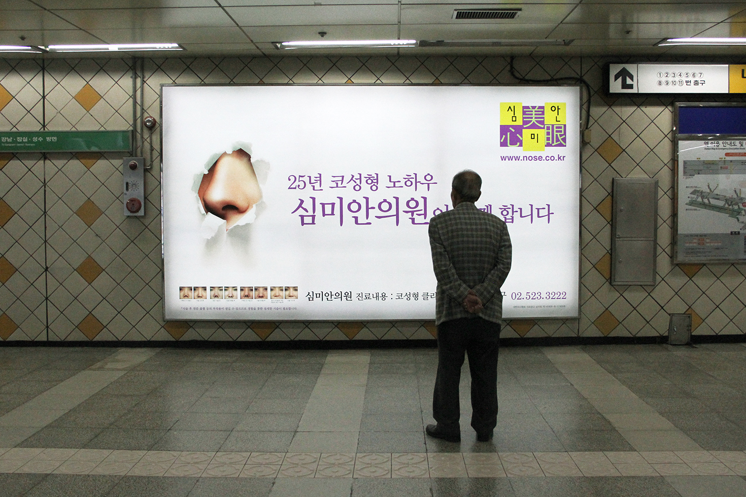 Surgery in Agpuyong Station | Seoul, South Korea