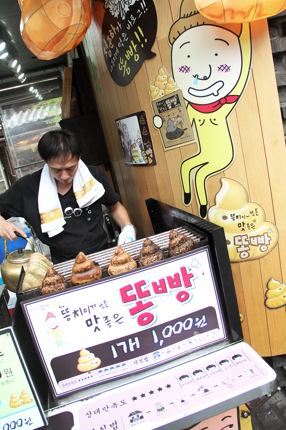 Poop biscuit | Seoul, South Korea