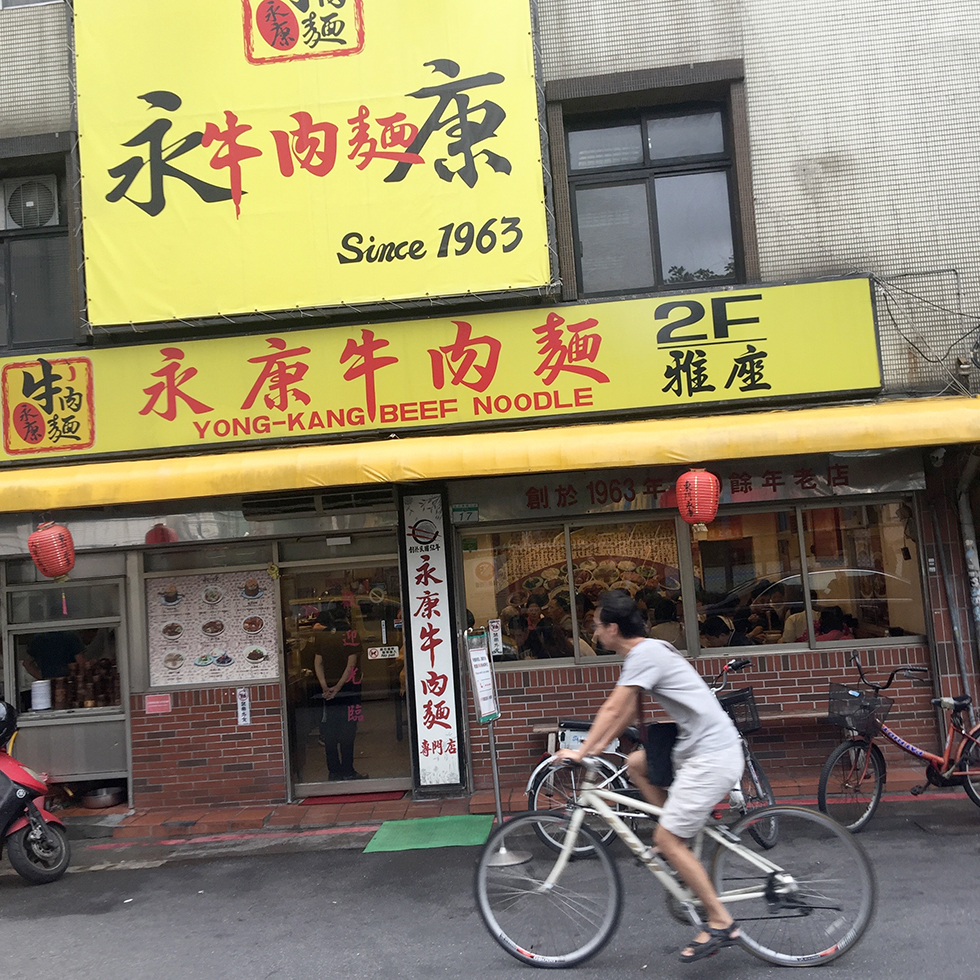 Beef Noodle from Yong Kang Beef Noodle   Taiwan, Taipei