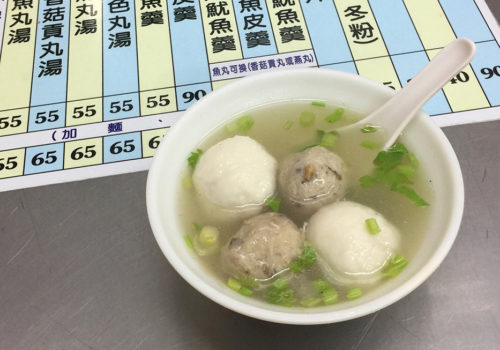 Fish Ball Soup At Jia Xing | Taipei, Taiwan